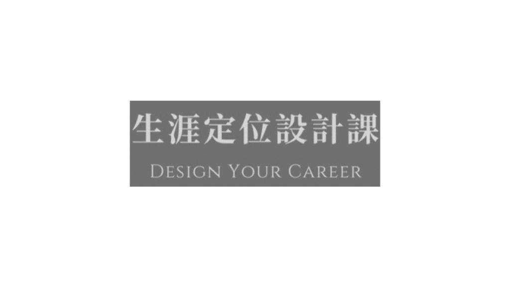 生涯定位設計課
