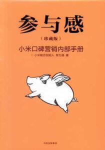 參與感:小米口碑營銷內部手冊